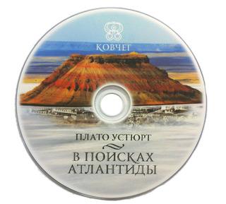 Устюрт DVD